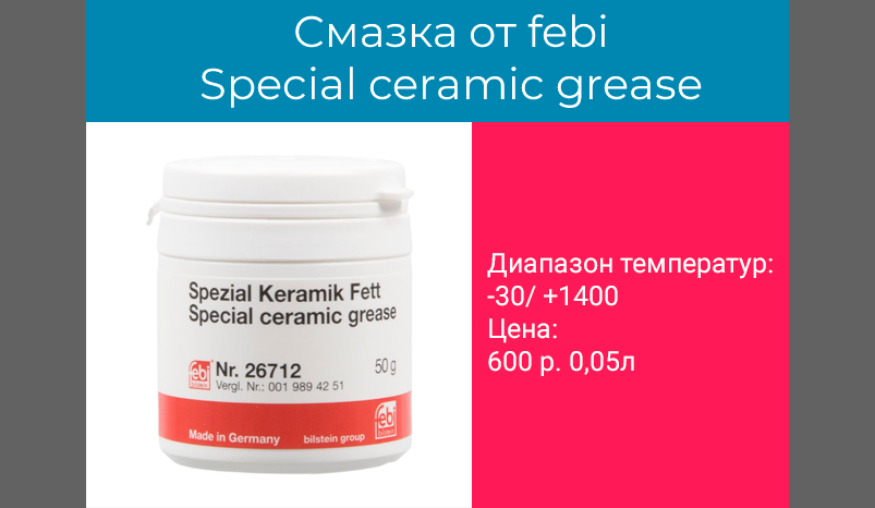 11-special-ceramic-grease