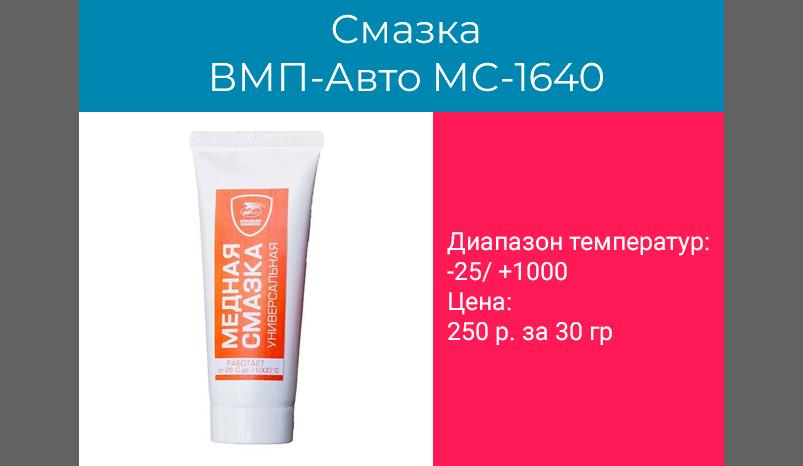 15-mednaya-smazka