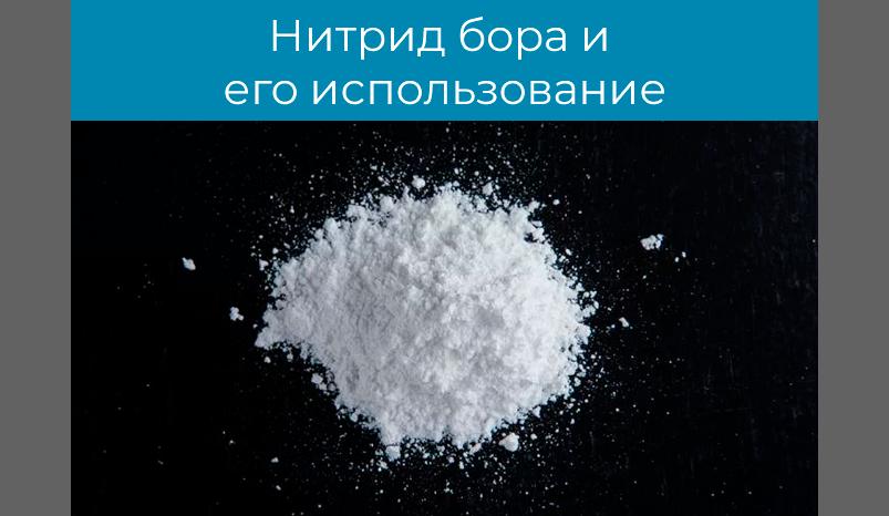 5-nitrid-bora
