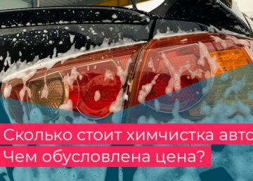Обложка: Сколько стоит химчистка авто? Чем обусловлена цена?